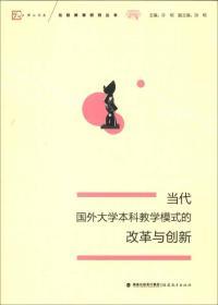 梦山书系 当代国外学本科教模式的改革与创新