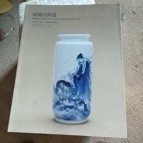 近现代陶瓷