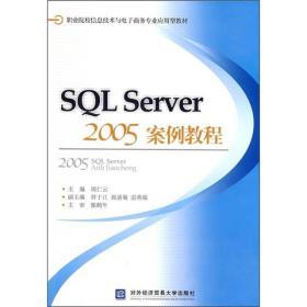 职业院校信息技术与电子商务专业应用型教材:SQL SERVER 2005案例教程