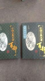 精装插图版.中国古典名著..儿女英雄传上下册2本合售