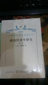 汉译世界学术名著丛书·政治经济学研究.第一卷