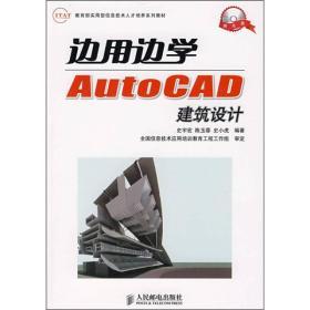 边用边学AutoCAD建筑设计