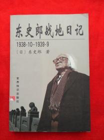 东史郎战地日记 1938.10-1939.9