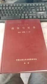 复印报刊资料投资与证劵 F63 1998年7--12期