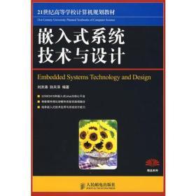 嵌入式系统技术与设计 刘洪涛 孙天泽 9787115188199 人民邮电出版社