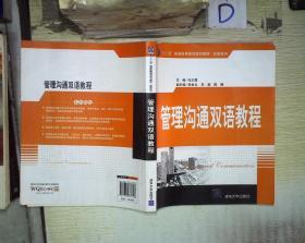 管理沟通双语教程 。、 。,