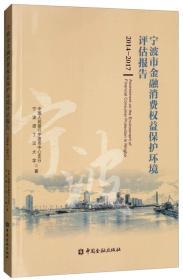 宁波市金融消费权益保护环境评估报告(2014-2017)