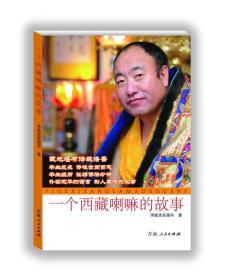 一个西藏喇嘛的故事
