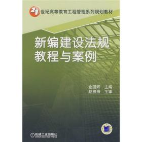 新编建设法规教程与案例