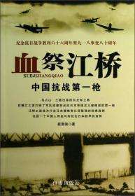 血祭江桥:中国抗战第一枪