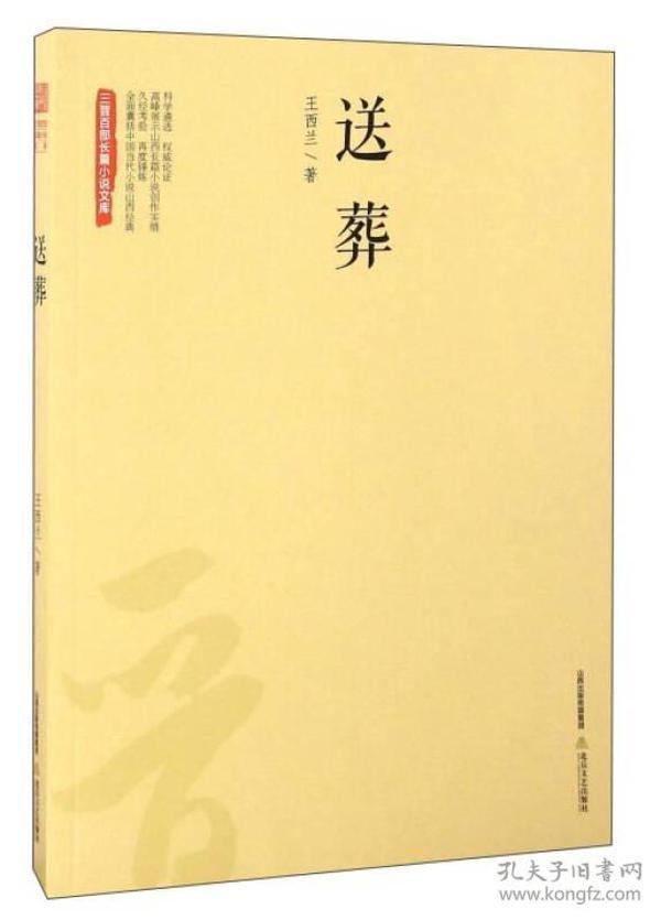 送葬/三晋百部长篇小说文库