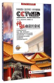 CCTV走近科学丛书:神秘幽寂的皇城