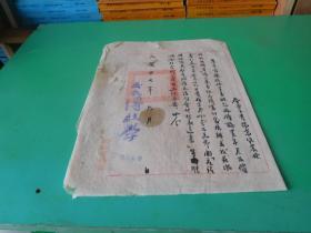 民国三十七年贵州省教育厅厅长傅启学信札一页  实物拍照  品如图