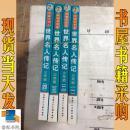 世界名人传记(少年版)(1-4)4本合售