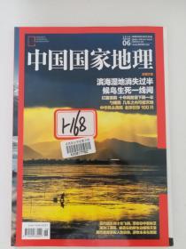中国国家地理(2016.06总第668期)