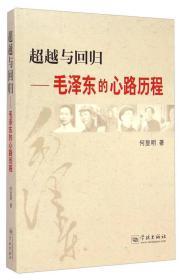 毛泽东的心路历程/超越与回归何显明