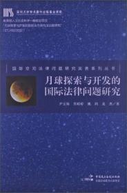国际空间法律问题研究实务系列丛书:月球探索与开发的国际法律问题研究