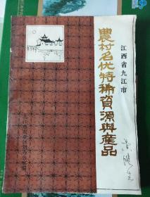 江西省九江市农村名优特产稀资源与产品