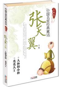 中国名家经典童话:大林和小林秃秃大王:张天翼专集