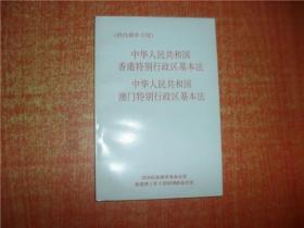 中华人民共和国香港特别行政区基本法 中华人民共和国澳门特别行政区基本法