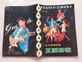 吉它弹唱曲集---五洲的歌