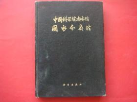 中国科学院图书馆图书分类法