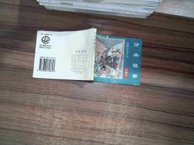 水浒连环画(珍藏本):水浒之五十五:分兵征南