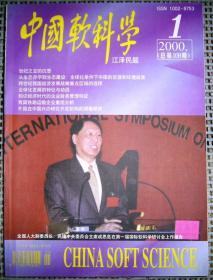 中国软科学(2000年 第1期)