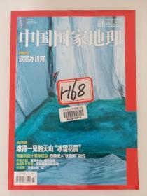 中国国家地理(2016.07总第669期)