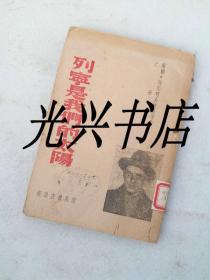 列宁是我们的太阳 民国35年初版