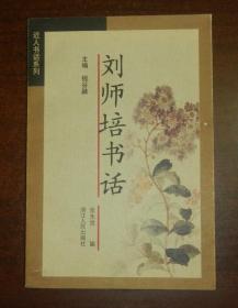 刘师培书话(一版一印)