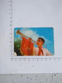 年历片1976年,朝气蓬勃红小兵,规格95-67MM,9品。