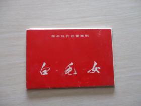 明信片:革命现代芭蕾舞剧  白毛女 共10张 1967年  893