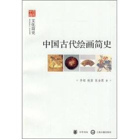 中国古代绘画简史