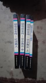 胡雪岩全传-平步青云(上、中、】-灯火楼台-红顶商人【4本合售】