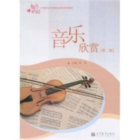 音乐欣赏(第2版)