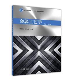 金属工艺学(下册第六版) 9787040456295