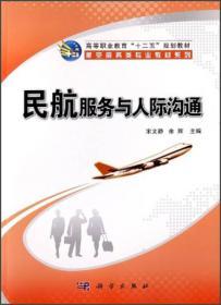 正版二手民航服务与人际沟通宋文静科学出版社9787030362452