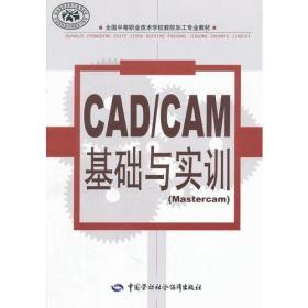 CAD\CAM基础与实训(Mastercam全国中等职业技术学校数控加工专业教材)