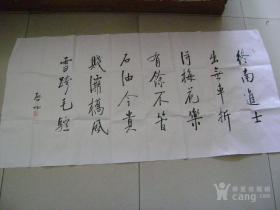 名人字画、启功书法