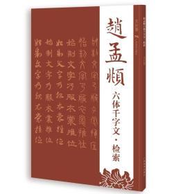 赵孟頫六体千字文·检索
