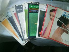 杂志期刊大众摄影2003年第7。10期1987年4期1986年11期1984年8。9期1983年8。9期198年9期共9本