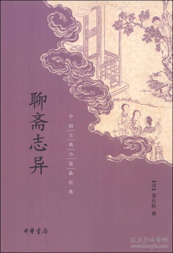 聊斋志异-中国古典小说最经典