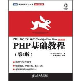 图灵程序设计丛书·Web开发系列:PHP基础教程(第4版)