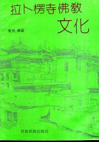 拉卜楞寺佛教文化1992年1版1印