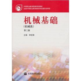 机械基础(机械类)(第2版)