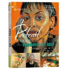 艺术家解答:肖像画的219个疑问