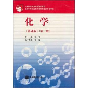 化学 刘尧 刘尧 高等教育出版社 9787040210002