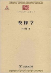 中华现代学术名著丛书:校雠学