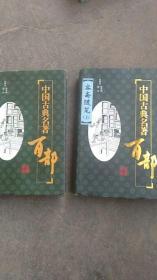 毛泽东一生最喜爱的书..中国古典名著.容斋随笔【上下卷】插图版